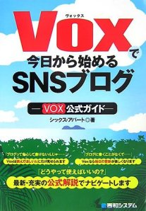 Voxで今日から始めるSNSブログ―vox公式ガイド